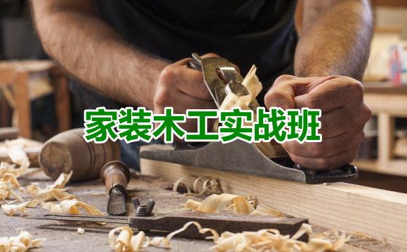 装修木工培训实战班