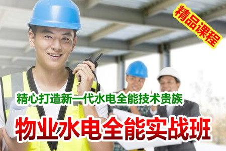 物业水电工培训实战班