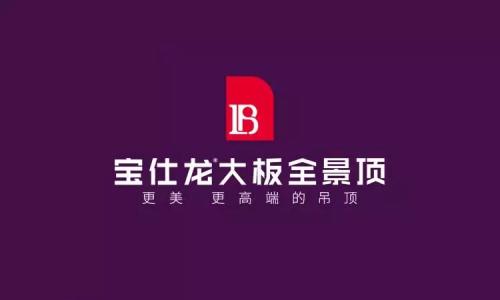 [财经]宝仕龙开启中国,渭南木工培训学校再谈吊顶的大板全景顶时代,容