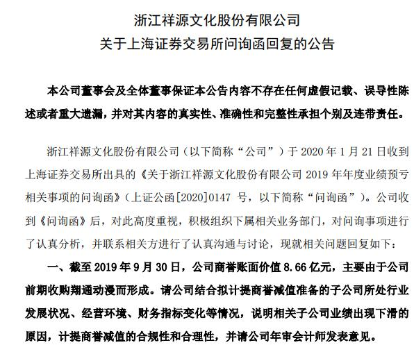 预亏9.36亿商誉减值8.3亿 祥源文化12亿投资动漫业务打水漂?