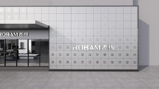 老板电器的品牌年轻化与中式烹饪四件套理想