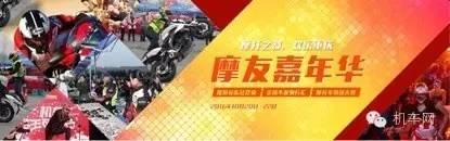 重庆摩托车新闻